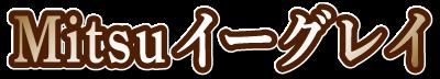 Mitsuイーグレイ-たつの市商工会